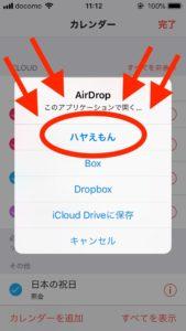 AirDropでハヤえもんに直接保存できます