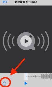 【iOS】LINEから届いた曲をはやえもんに保存する方法2