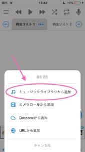 「ミュージック」アプリ内の曲をはやえもんに保存する方法-2