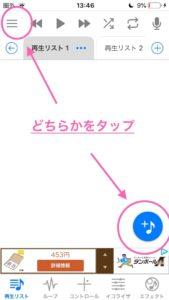 「ミュージック」アプリ内の曲をはやえもんに保存する方法-1
