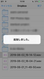 Dropboxからハヤえもんに保存する方法-3