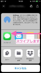 Gmailからはやえもんに保存する方法-3